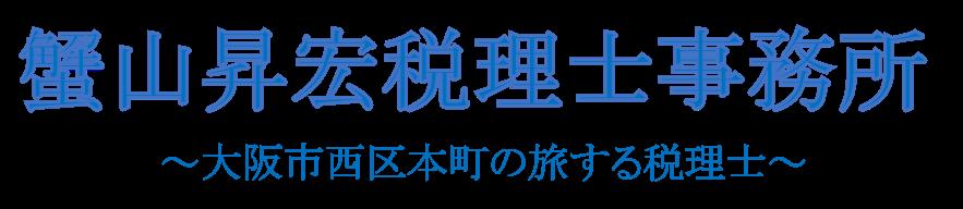 蟹山昇宏税理士事務所